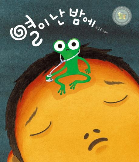 열이 난 밤에 : 김민주 그림책