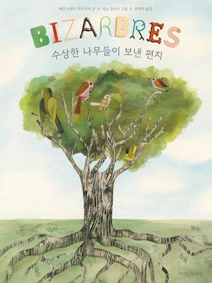 [2020.05 아동: 이달의 신간] 수상한 나무들이 보낸 편지