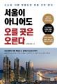 서울이 아니어도 오를 곳은 오른다 : 수도권 지방 부동산의 미래 가치 분석