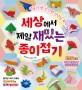 세상에서 제일 재밌는 종이접기 : 색종이 한 장이면 장난감 뚝딱!