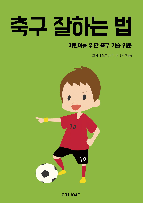 축구 잘하는 법: 어린이를 위한 축구 기술 입문