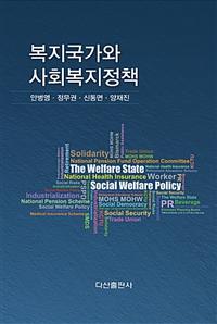 복지국가와 사회복지정책 = (The)welfare state social welfare policy