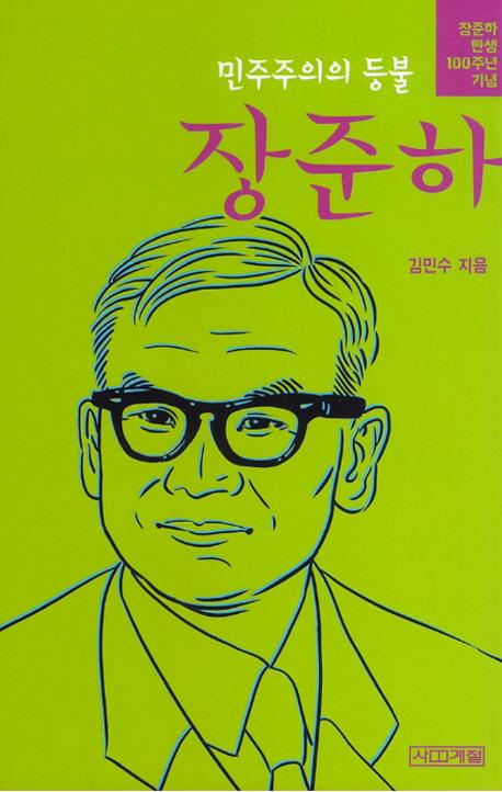 장준하 (민주주의의 등불,장준하 탄생 100주년 기념)