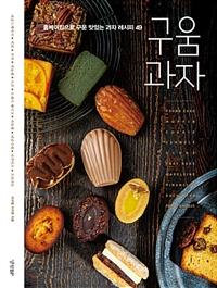 구움과자 : 홈베이킹으로 구운 맛있는 과자 레시피 49 표지
