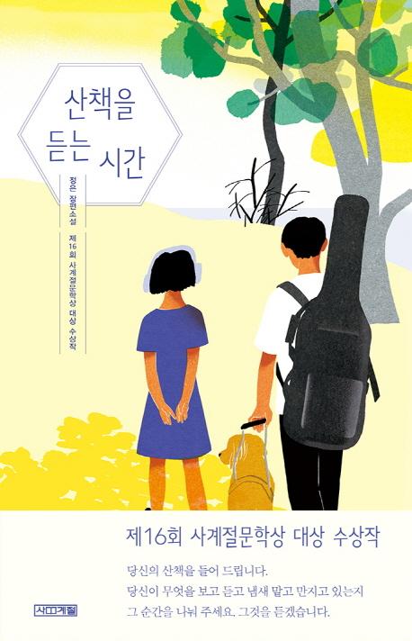산책을 듣는 시간  : 정은 장편소설 표지