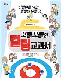 [9월 추천도서] 꼬불꼬불한 컬링 교과서 : 어린이를 위한 컬링의 모든 것