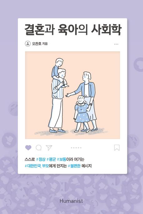 결혼과 육아의 사회학 : 스스로 정상 평균 보통이라 여기는 대한민국 부모에게 던지는 불편한 메시지