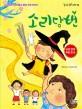 소리당번 : 시각장애 어린이들의 꿈과 우정 이야기