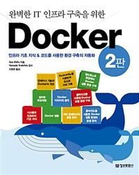 (완벽한 IT 인프라 구축을 위한) Docker 표지