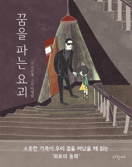 [5월 추천도서] 꿈을 파는 요괴 : 소중한 가족이 우리 곁을 떠났을 때 읽는 위로의 동화