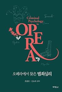 오페라에서 찾은 범죄심리 표지