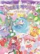 숲의 요정 페어리루 : 마법의 거울. 8