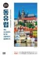 동유럽 100배 즐기기  : 체코·오스트리아·헝가리·크로아티아·슬로베니아