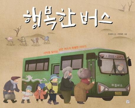 행복한 버스 : 사막을 달리는 낡은 버스의 특별한 이야기