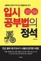 입시공부법의 정석 : 서울대는 머리가 아니라 간절함으로 간다