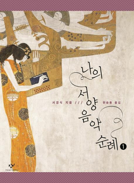 (대활자본) 나의 서양음악 순례 / 1 표지