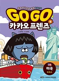 Go go 카카오 프렌즈. 4, 미국(U.S.A.) : 세계 역사 문화 체험 학습만화   표지