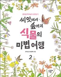씨앗에서 숲까지 식물의 마법 여행 : 권오길 박사님의 생명일기. 2 표지