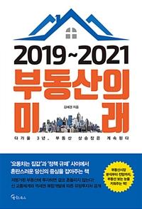 2019~2021 부동산의 미래  : 다가올 3년, 부동산 상승장은 계속된다