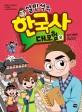(설민석의) 한국사 대모험. 8, 위기 극복 편 - 온달, 두 마리 토끼를 잡아라!