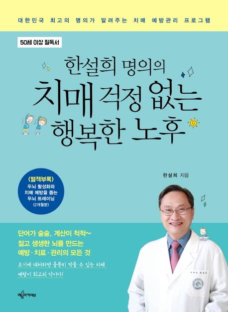 (한설희 명의의) 치매 걱정 없는 행복한 노후 : 대한민국 최고의 명의가 알려주는 치매 예방·관리 프로그램 표지