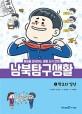 [19년 2월 서울특별시교육청 어린이도서관]  남북탐구생활 1 (학교와 일상,통일을 준비하는 생활상식 만화)
