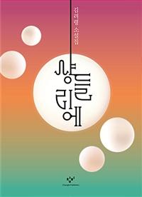 (대활자본)샹들리에 / 김려령 소설집 표지