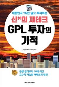 (대한민국 1%만 알고 투자하는) 신(神)의 재테크 GPL 투자의 기적 표지