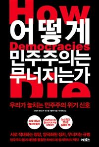 어떻게 민주주의는 무너지는가 : 우리가 놓치는 민주주의 위기 신호 표지
