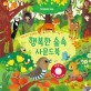 행복한 숲속 사운드북  : 우리 아기 오감발달