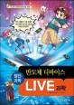 Live 과학 첨단과학 19 (반도체 디바이스,새 교육 과정에 따른 학습 만화)