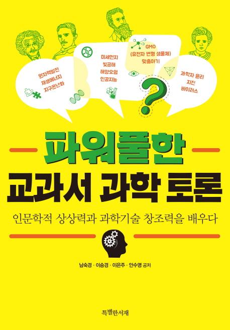 파워풀한 교과서 과학 토론 (인문학적 상상력과 과학기술 창조력을 배우다)