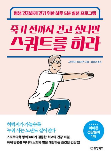 (죽기 전까지 걷고 싶다면) 스쿼트를 하라 : 평생 건강하게 걷기 위한 하루 5분 실천 프로그램