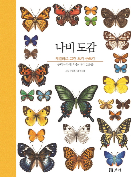 나비도감 : 세밀화로 그린 보리 큰도감 : 우리나라에 사는 나비 219종 표지