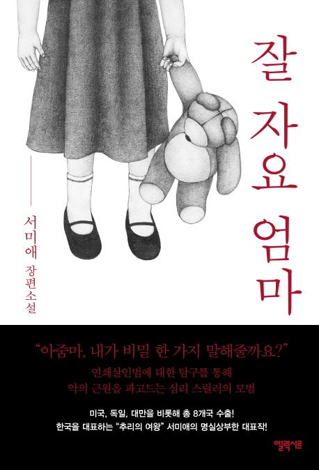 잘 자요 엄마 : 서미애 장편소설 표지