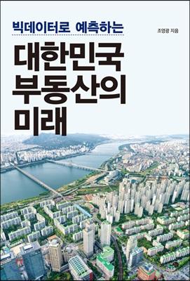 (빅데이터로 예측하는) 대한민국 부동산의 미래 표지