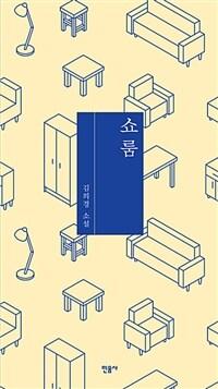 [2019.09] 쇼룸 : 김의경 소설 표지