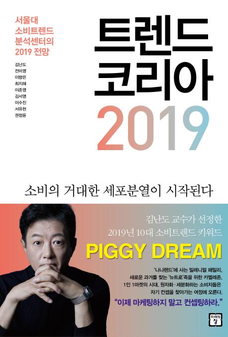 트렌드 코리아 2019  : 서울대 소비트렌드분석센터의 2019 전망  : 소비의 거대한 세포분열이 시작된다 표지