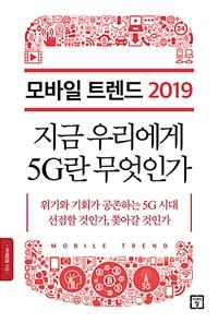 모바일 트렌드 2019 : 지금 우리에게 5G란 무엇인가   표지