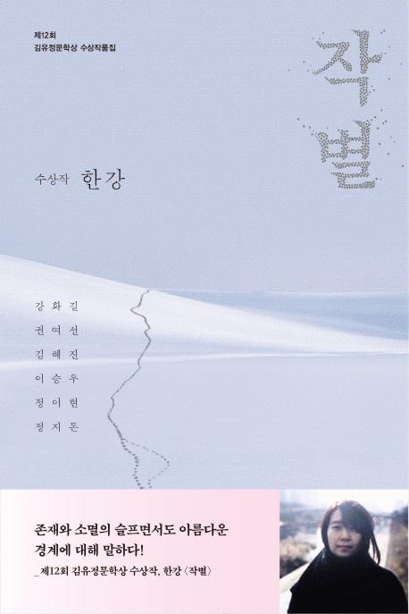 작별 (2018년 제12회 김유정문학상 수상작품집)