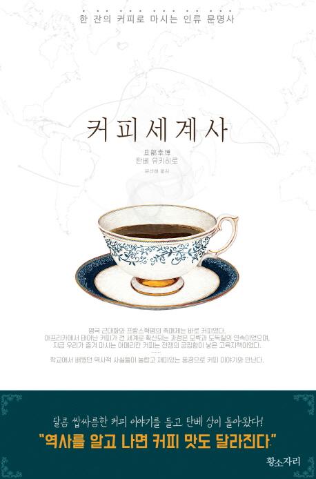 [성인: 동아리 추천] 커피 세계사 : 한 잔의 커피로 마시는 인류 문명사