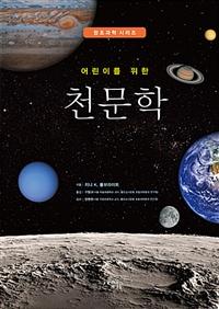 (어린이를 위한)천문학