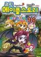 (코믹) 메이플스토리 오프라인 RPG 레볼루션 = Maple story. 98 표지
