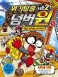 (시즌2) 위기탈출 넘버원. 5, 황금 방패를 사수하라
