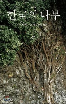 한국의 나무 표지