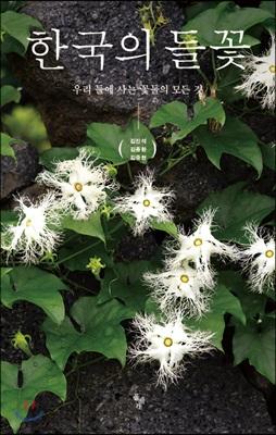 한국의 들꽃  : 우리 들에 사는 꽃들의 모든 것 표지