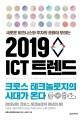 2019 ICT 트렌드 : 크로스 테크놀로지의 시대가 온다