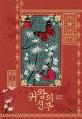 귀왕의 신부  : 야옹마마 장편소설. 1