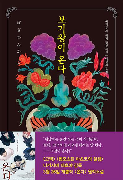 보기왕이 온다 : 사와무리 이치 장편소설