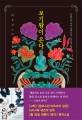 보기왕이 온다 : 사와무라 이치 장편소설
